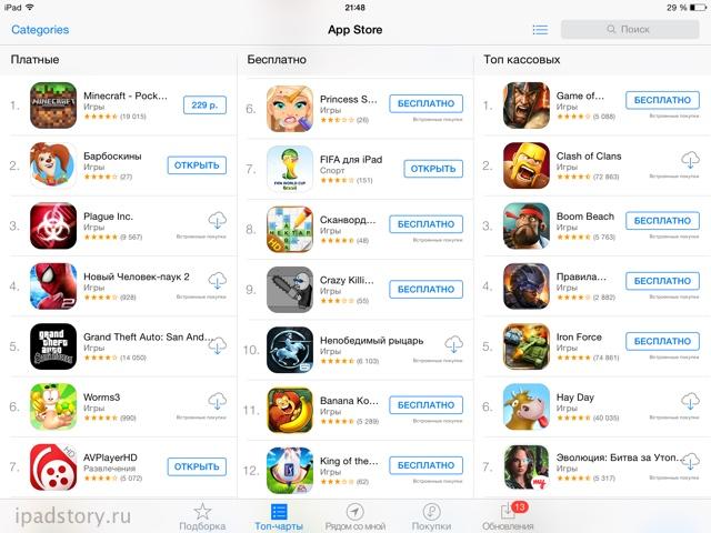iOS 8 beta 2 app Store