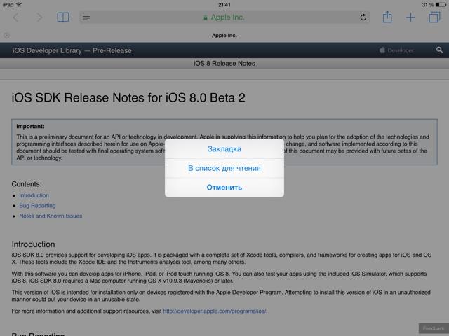 iOS 8 бета