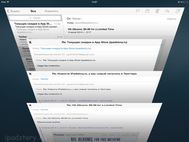 Отложенные письма в iOS 8