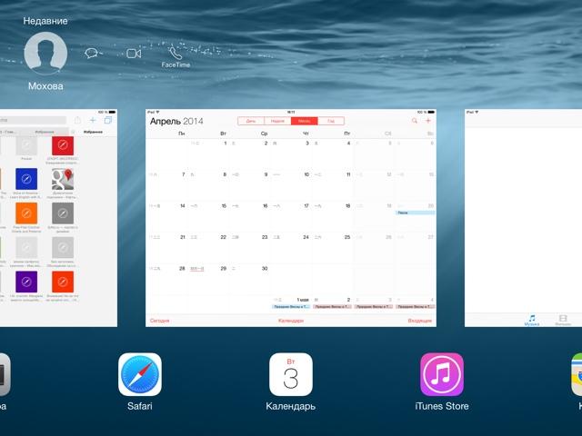 Многозадачность в iOS 8