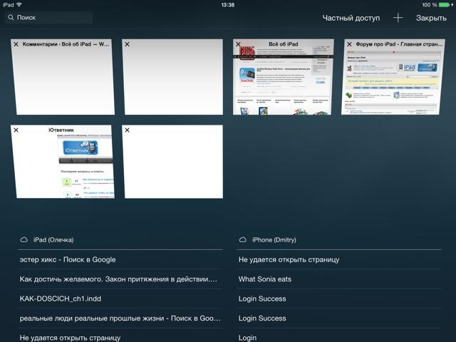 сафари в iOS 8