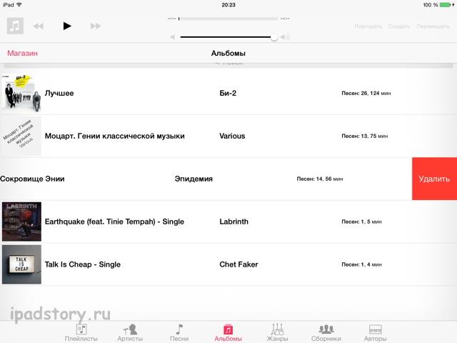 Удаление альбомов на iPad
