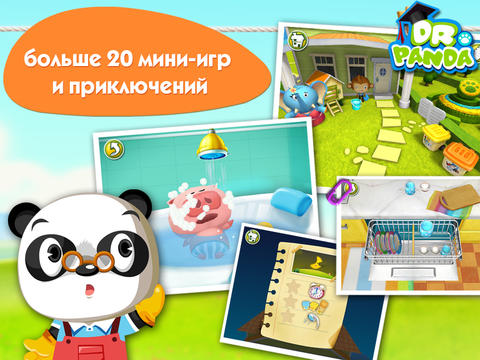 Дом Dr. Panda
