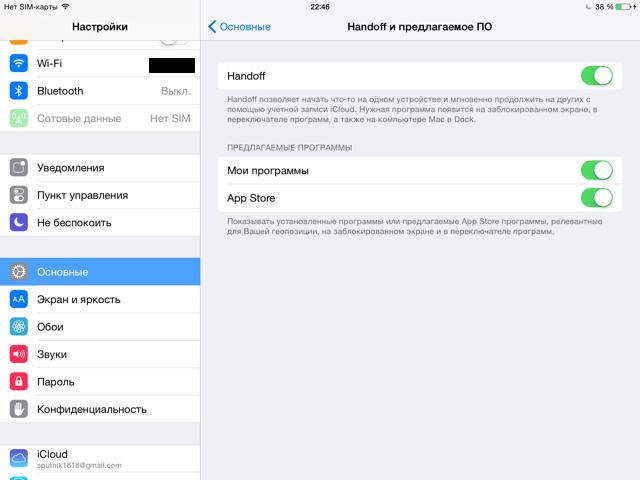 HAndoff в iOS 8