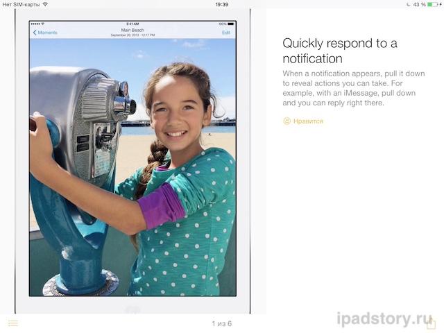 iOS 8 beta 4 советы