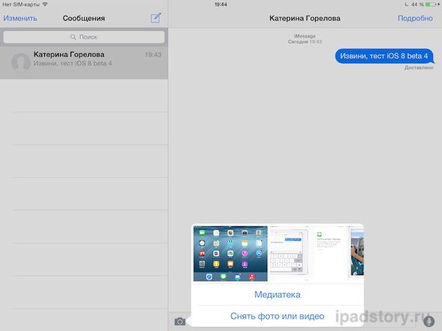 iOS 8 beta 4 сообщения