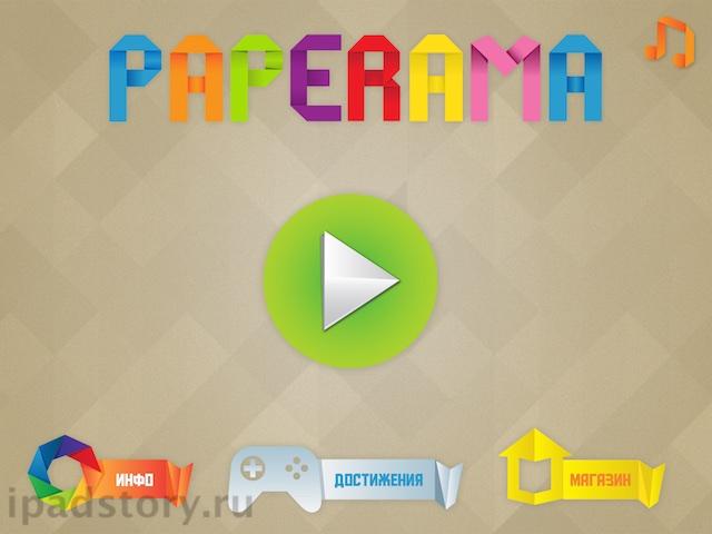 Paperama для iPad