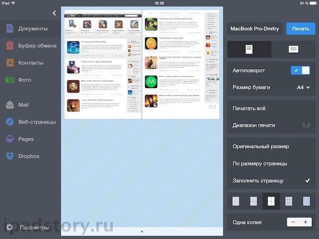 PrinterPro на iPad