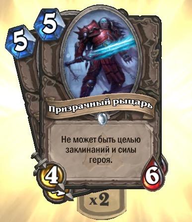 Призрачный рыцарь Hearthstone