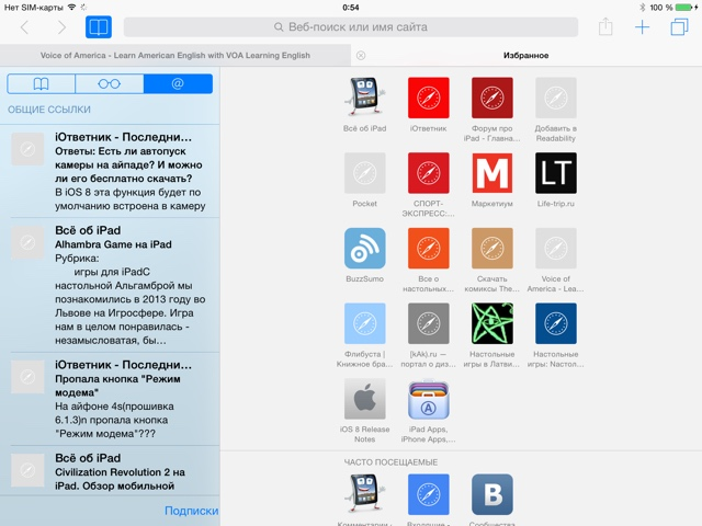 Сафари в iOS 8 beta 3