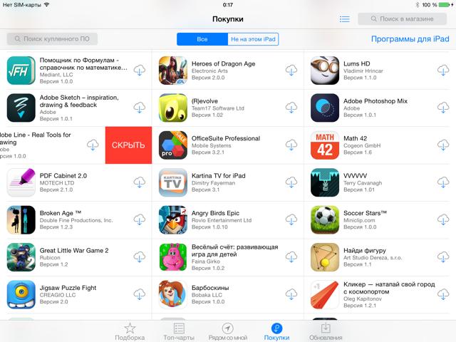 Скрыть покупки iPad