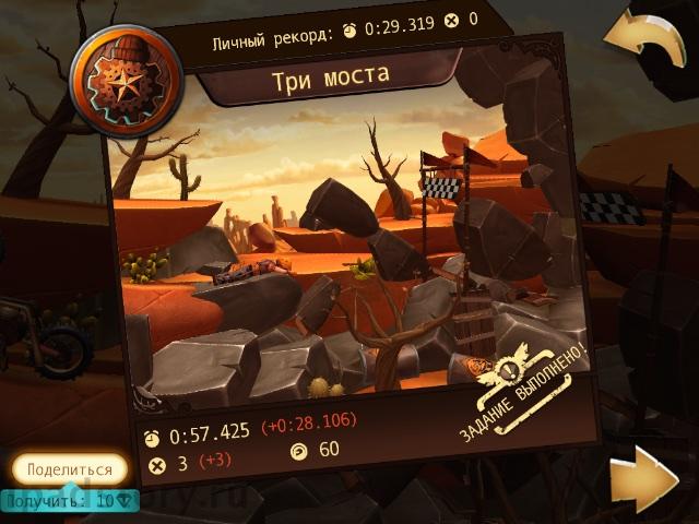 Trials Frontier на iPad