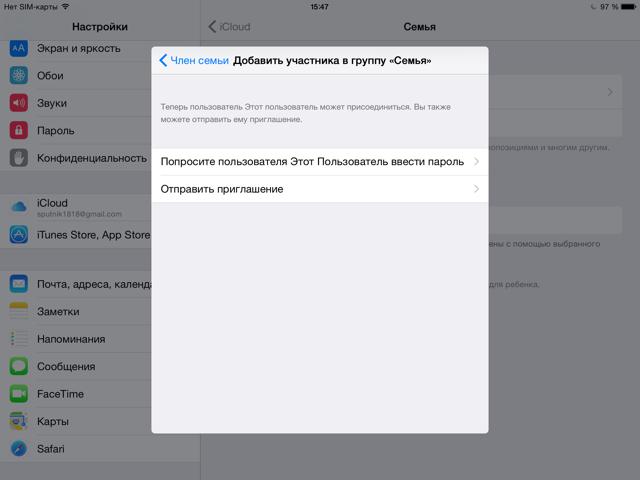 Family Sharing в iOS 8