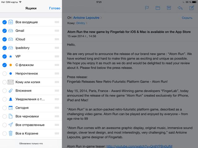 Почта в iOS 8 на iPad