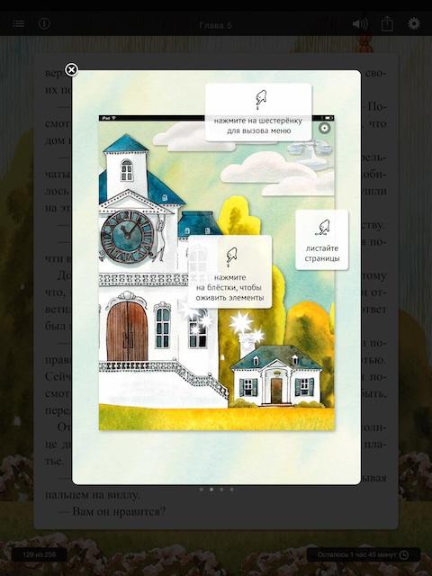 Великий Гэтсби на iPad