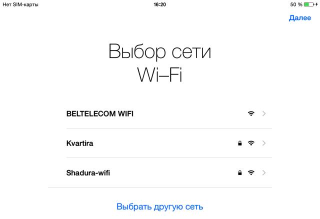 Прошивка iPad до iOS 8