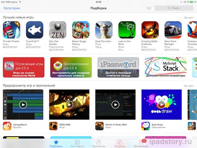 app-store-ios-8 3