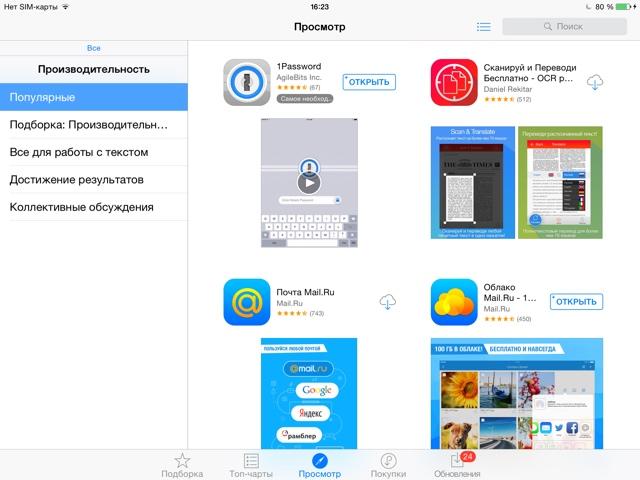 app-store-ios-8 5