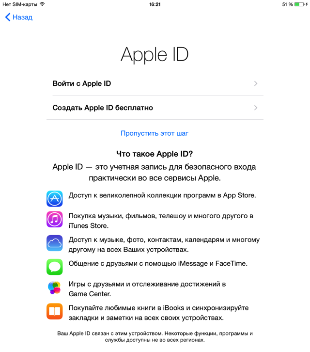 appleid-2