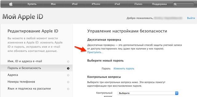 Как включить двухэтапную авторизацию по смс