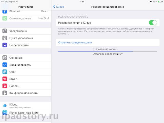 Прошивка iOS 8