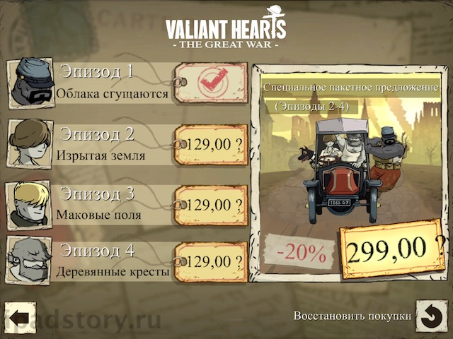 Valliant Hearts: The Great War