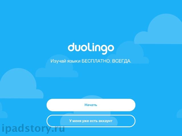 Duolingo на iPad