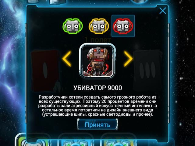 galaxy-trucker-app-5