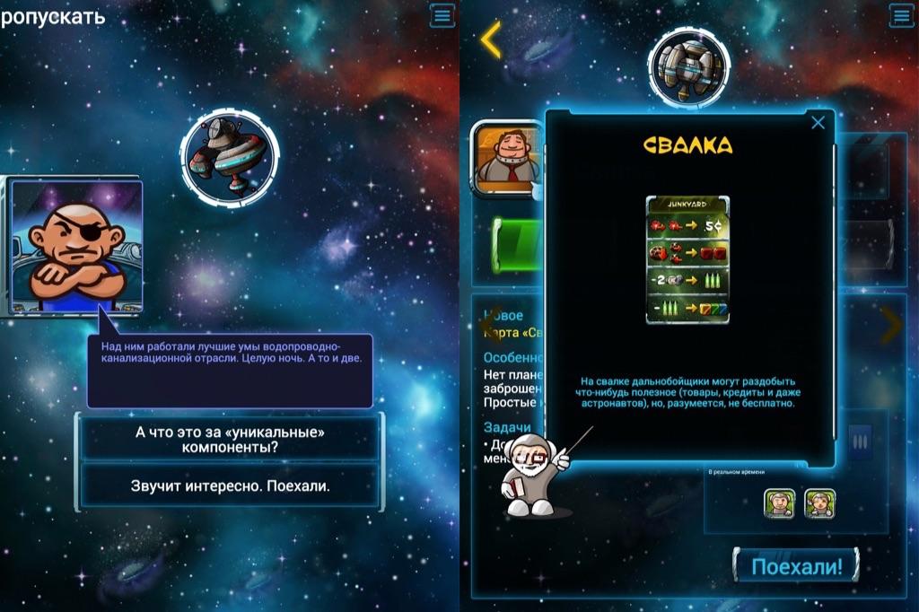 Galaxy Trucker Alien Technologies