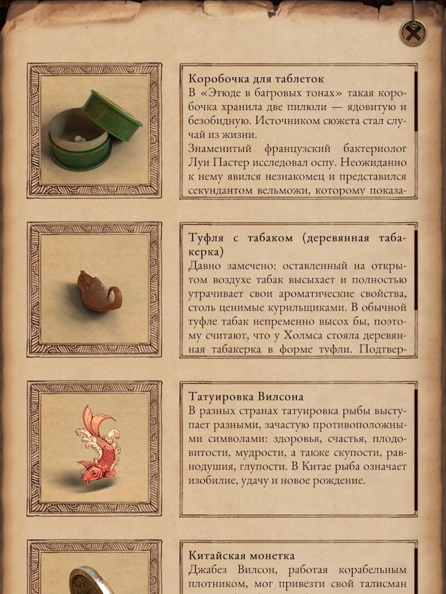 Шерлок Интерактивная книга