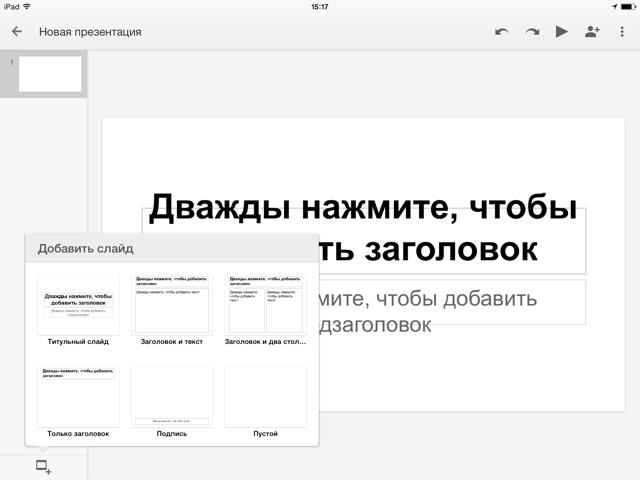 Google презентации на iPad