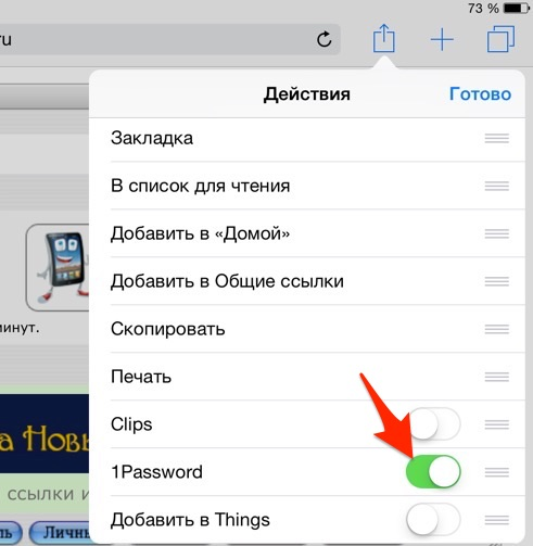 1password-ipad-plugin-2