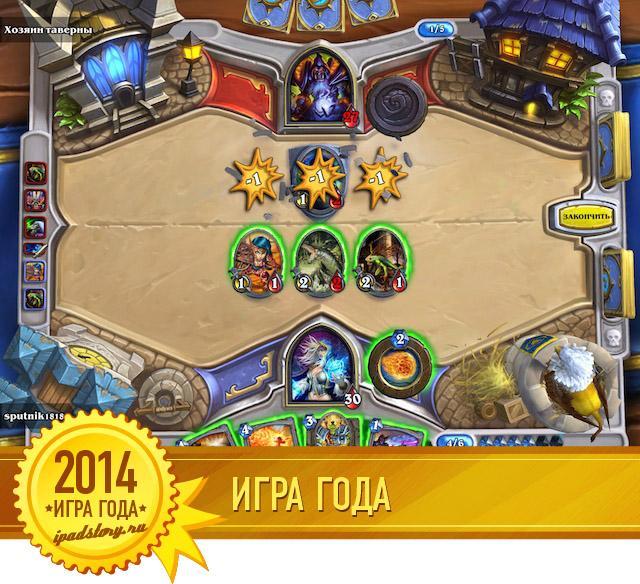 Игра года - 2015