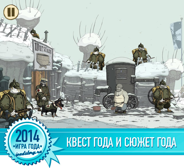 Квест года Valiant Hearts
