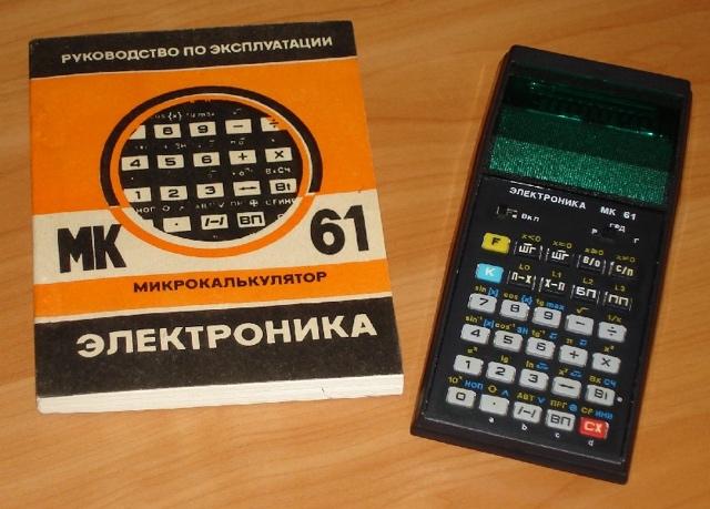 elektronika-mk-61
