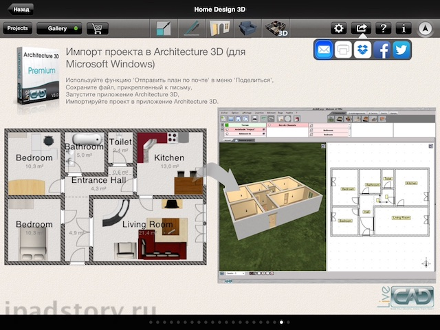 Home Design iPad