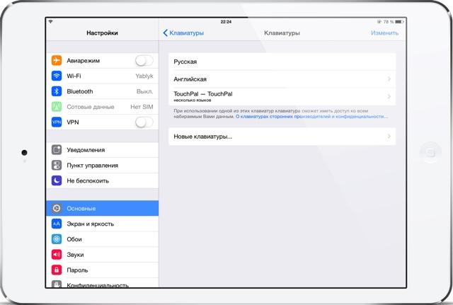 Touch Pal на iPad