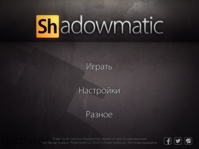Shadowmatic на iPad