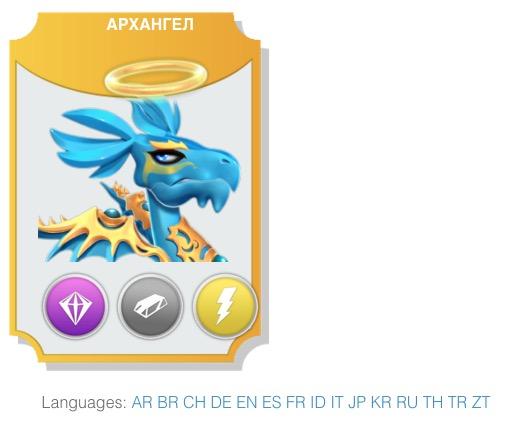 Архангел дракон