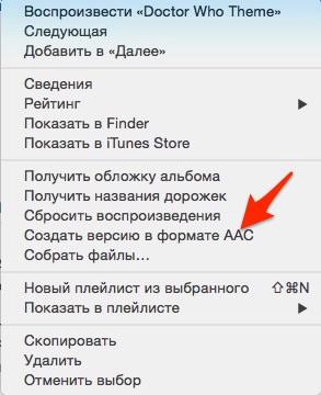 Рингтоны на iPhone