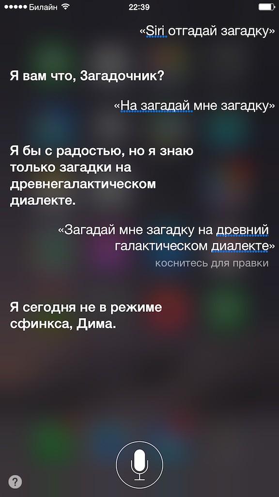 Siri на русском