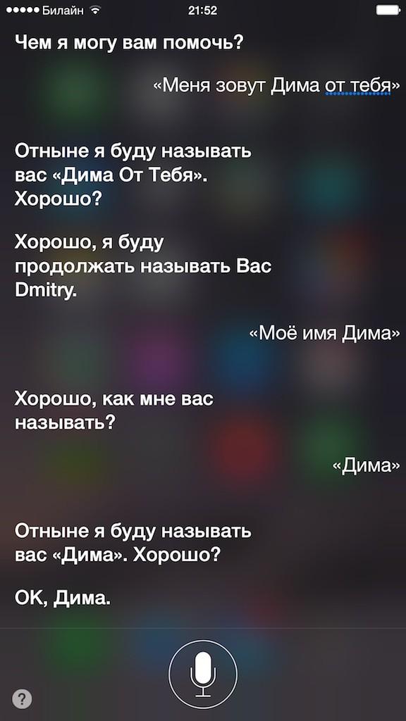 Русская Сири