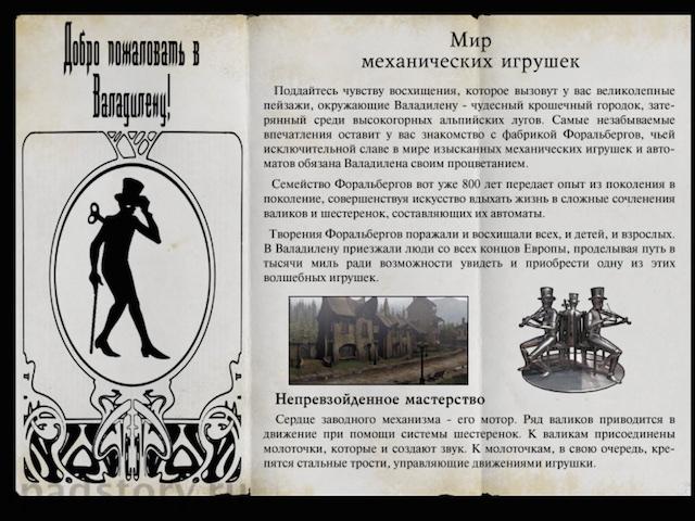квест Сибирь на iPad