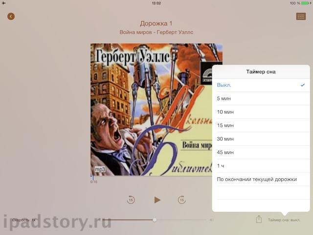 audiobooks-ibooks 3