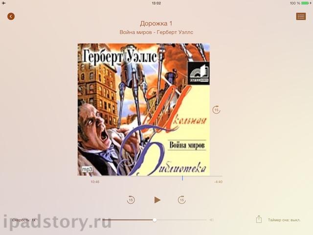 audiobooks-ibooks 4