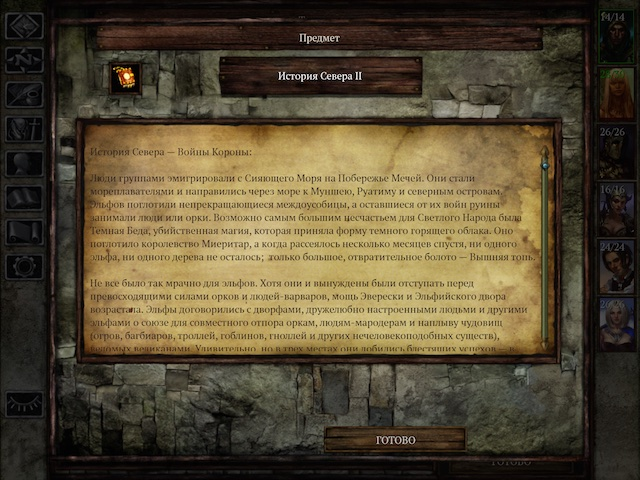 Icewind Dale на iPad