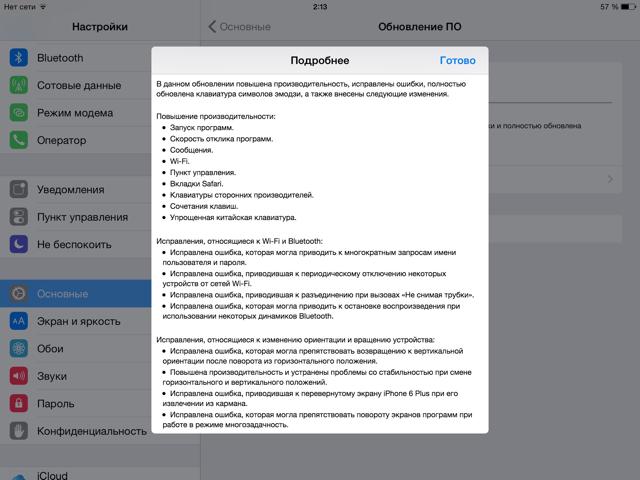 iOS 8.3 для iPad