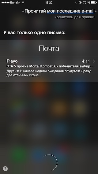siri-rus-mail