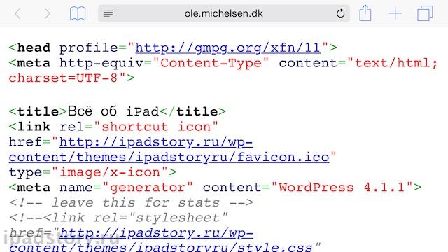 Исходный код Safari на iPad