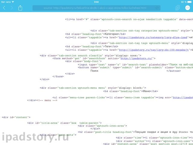 Исходный код на iPad